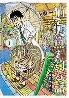 猫で人魚を釣る話(1): ビッグ コミックス (ビッグコミックス)