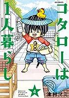 コタローは1人暮らし 4 (4) (ビッグコミックス)