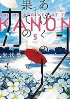 あげくの果てのカノン 5 (ビッグコミックス)