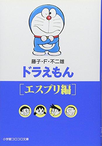 小学館コロコロ文庫