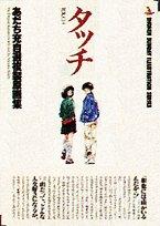 「タッチ」-あだち充自選複製原画集 SHONEN SUNDAY  ILLUSTRATION SERIES