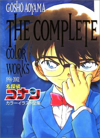 名探偵コナンカラーイラスト全集 The complete color works 1994-2002