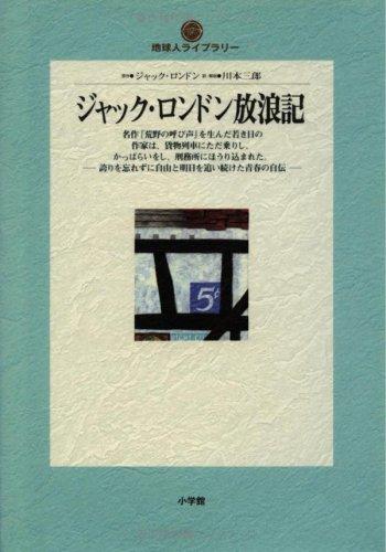 ジャック・ロンドン放浪記 (地球人ライブラリー (014)) 単行本 – 1995/4/1