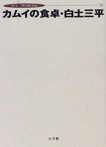 三平の食堂ー白土三平の好奇心2