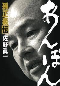 """永遠の""""最近の若者"""" -『あんぽん 孫正義伝』"""
