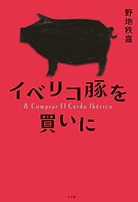 豚をめぐる冒険 『イベリコ豚を買いに』