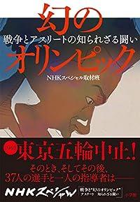 『幻のオリンピック:戦争とアスリートの知られざる闘い』を読んで、スポーツと平和について考える