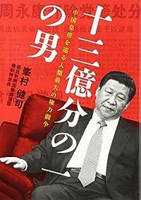 中国権力中枢の最深部に迫る『十三億分の一の男 中国皇帝を巡る人類最大の権力闘争』