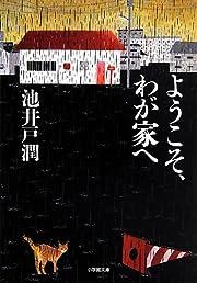 ようこそ、わが家へ de Jun Ikeido