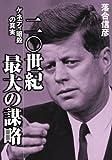 二〇世紀最大の謀略 ―ケネディ暗殺の真実―