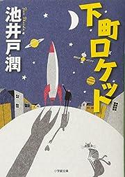 下町ロケット von Jun Ikeido