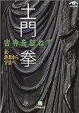 土門拳 古寺を訪ねて―京・洛北から宇治へ (小学館文庫)