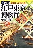江戸東京博物館―遊び尽くす400年の時の旅