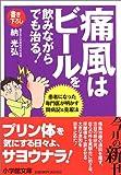 Amazon.co.jp: 本: 痛風はビールを飲みながらでも治る!―患者になった専門医が明かす闘病記&克服法