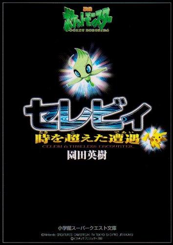 劇場版 ポケットモンスター セレビィ / 時を超えた遭遇(であい)
