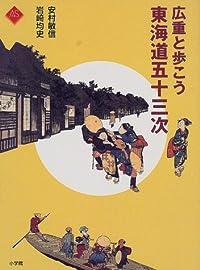 『広重と歩こう 東海道五十三次』