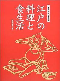『江戸の料理と食生活』