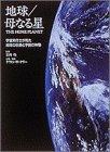 地球/母なる星 宇宙飛行士が見た地球の荘厳と宇宙の神秘