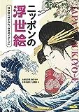 ニッポンの浮世絵: 浮世絵に描かれた「日本のイメージ」