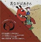 Shitanaga bāsan by Jianhua Wu