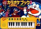 ピアノつきカラオケブック[3]