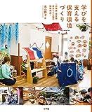 B203『学びを支える保育環境づくり: 幼稚園・保育園・認定こども園の環境構成 (教育単行本)』