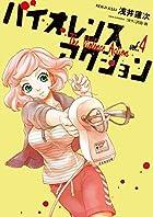 バイオレンスアクション 4 (ビッグコミックススペシャル)