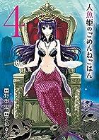 人魚姫のごめんねごはん 4 (ビッグコミックススペシャル)