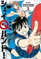 シェイQハンド! 1 (1) (ビッグコミックス)