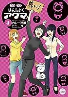 ニコニコはんしょくアクマ (4) (ビッグコミックススペシャル)