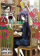 人魚姫のごめんねごはん (5) (ビッグコミックススペシャル)