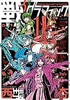 戦うグラフィック。 (1) (ビッグ コミックス)