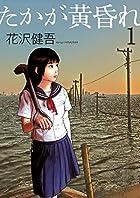たかが黄昏れ (1) (ビッグ コミックス〔スペシャル〕)