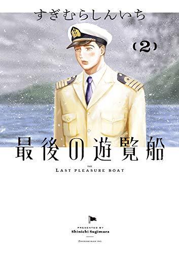 11月30日発売 小学館 最後の遊覧船 すぎむらしんいち