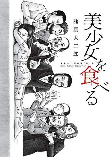 11月30日発売 小学館 諸星大二郎劇場 第3集 美少女を食べる 諸星大二郎