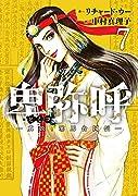 卑弥呼 -真説・邪馬台国伝ー(7)