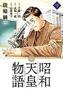 昭和天皇物語(9)