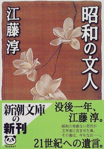 昭和の文人