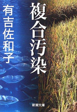 Vol.016複合汚染