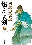 『燃えよ剣(上)』