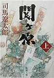『関ヶ原(上)』