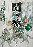 『関ヶ原(中)』