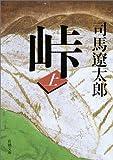 峠 (上巻) (新潮文庫)