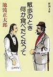 Sanpo no toki nanika tabetakunatte / Ikenami Shōtarō cho