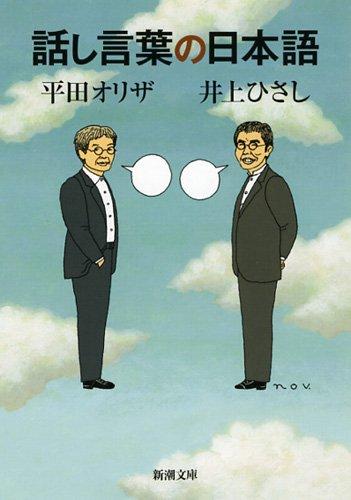 話し言葉の日本語