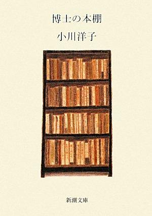博士の本棚