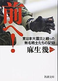 『前へ! 東日本大震災と戦った無名戦士たちの記録』取材ノート by 麻生 幾