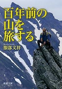『百年前の山を旅する』文庫解説 by 角幡 唯介