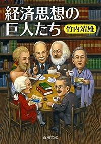 『経済思想の巨人たち』解説 by 成毛眞