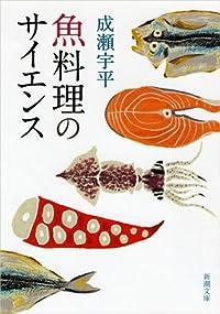 『魚料理のサイエンス』文庫解説 by 野崎 洋光